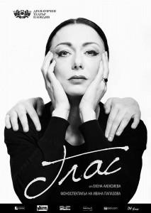 """плакатът на """"Глас"""", фотограф - Георги Вачев"""