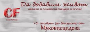 Кампания Муковисцидоза