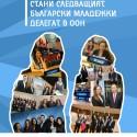 Избират младежките делегати на България в ООН за 2015-2016 година