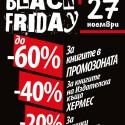 Интересът към Черния петък блокира сайтове