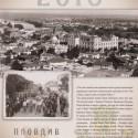 plovdiv_v_minaloto_korica